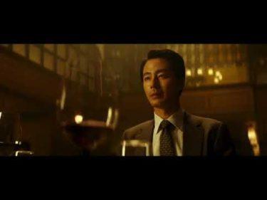映画『ザ・キング』予告