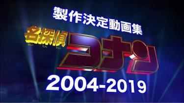 劇場版名探偵コナン 製作決定動画集2018 [2004-2019]