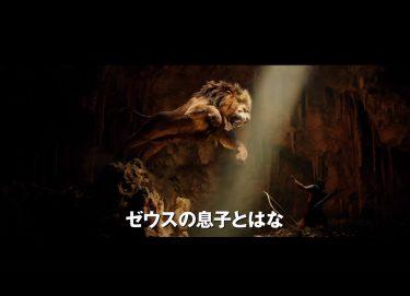 『ヘラクレス』予告編