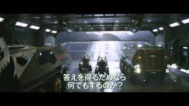 映画『プロメテウス』予告編