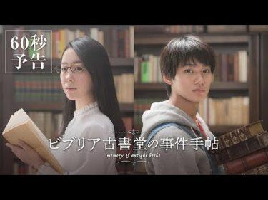 映画『ビブリア古書堂の事件手帖』予告編(60秒)