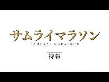 【公式】『サムライマラソン』2.22公開/特報