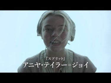 これが本当の魔女映画…。アニヤ・テイラー=ジョイ主演『ウィッチ』予告編