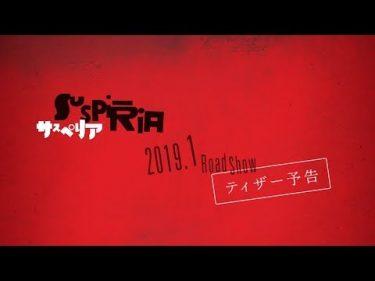 【公式】『サスぺリア』1月公開/ティザー予告