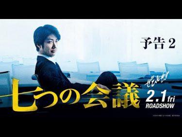 映画『七つの会議』予告2