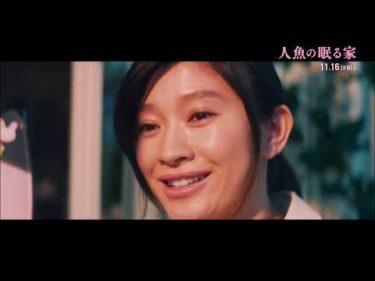 映画 「人魚の眠る家」 2018 予告編2