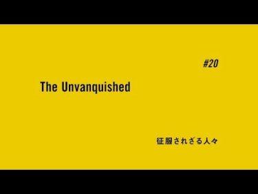 TVアニメ「BANANA FISH」予告  #20「 征服されざる人々」