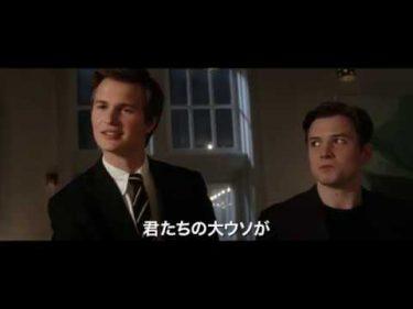 ビリオネア・ボーイズ・クラブ – 映画予告編