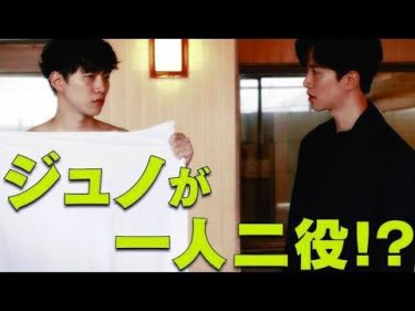 ジュノ(2PM)が一人二役、あなたの恋のお相手は?/映画『薔薇とチューリップ』予告編