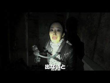実在する精神病院の廃墟を舞台としたコリアンホラー/映画『コンジアム』予告編