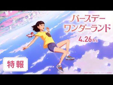 映画『バースデー・ワンダーランド』特報【HD】2019年4月26日(金)公開