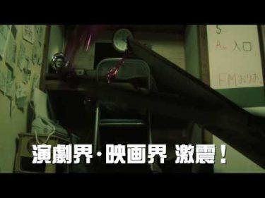映画「パニック4ROOMS」予告編  4月4日より公開!