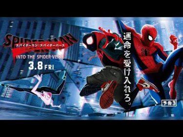 映画『スパイダーマン:スパイダーバース』予告3(3月8日公開)