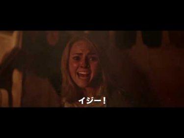 映画『ダーク・スクール』予告編
