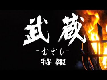 映画『武蔵-むさし-』特報予告篇【公式】5月25日ロードショー (MUSASHI)
