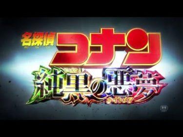 『名探偵コナン 純黒の悪夢(ナイトメア)』90秒予告編