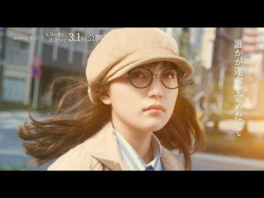 高橋一生×川口春奈『九月の恋と出会うまで』映画版MV