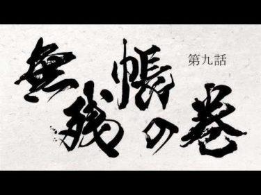 TVアニメ『どろろ』 第九話「無残帳の巻」予告