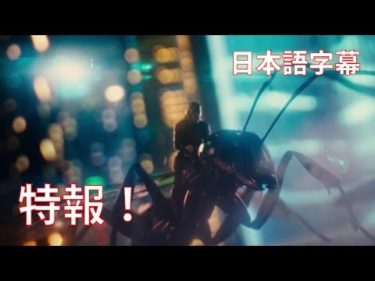 デレクの予告:映画『アントマン』 特報!