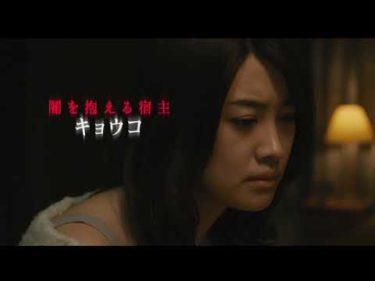 映画『殺人鬼を飼う女』予告編/4月12日(金)公開