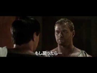 映画『ザ・ヘラクレス』予告編