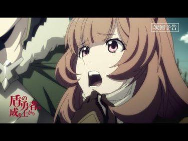 TVアニメ『盾の勇者の成り上がり』第8話「呪いの盾」予告【WEB限定】