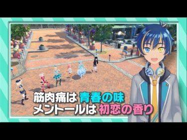【次回予告】TVアニメ「バーチャルさんはみている」#9