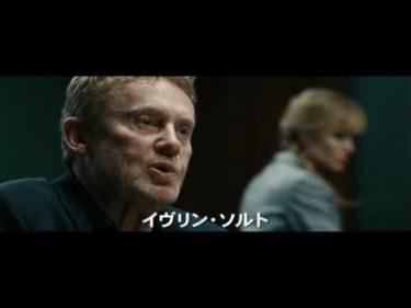 映画『ソルト』予告編
