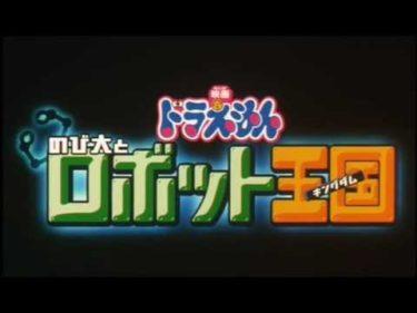 【予告編】映画ドラえもんのび太とロボット王国(2002)