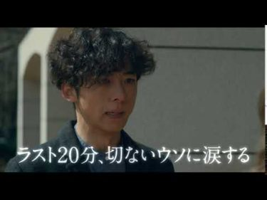 映画『九月の恋と出会うまで』6秒予告(切ないウソ編)【HD】2019年3月1日(金)公開