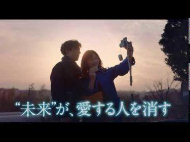 映画『九月の恋と出会うまで』6秒予告(タイムリープ編)【HD】2019年3月1日(金)公開
