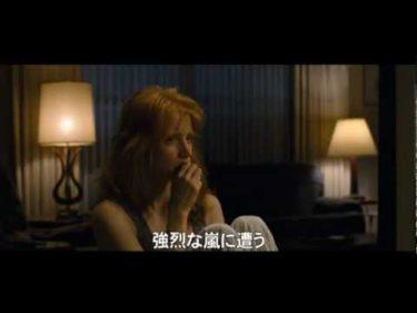 映画『テイク・シェルター』予告編
