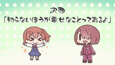 TVアニメ「私に天使が舞い降りた!」第8話予告