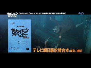 【吹替の帝王】第14弾『ポセイドン・アドベンチャー <日本語吹替完全版>コレクターズ・ブルーレイBOX』11.3ブルーレイリリース