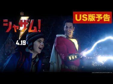 映画『シャザム!』US版予告【HD】2019年4月19日(金)公開