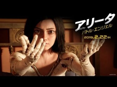 映画『アリータ:バトル・エンジェル』予告A
