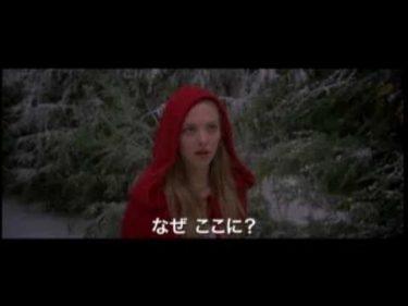 映画『赤ずきん』予告編