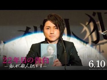 映画『22年目の告白 -私が殺人犯です-』本予告【HD】2017年6月10日(土)公開