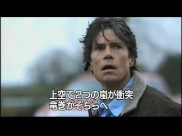 『ツイスター2010』 予告編
