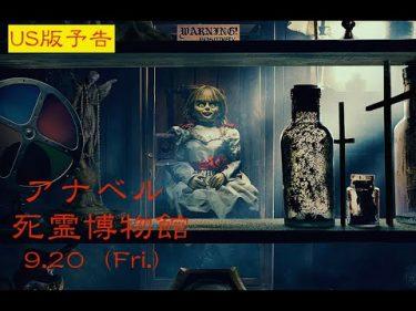 映画『アナベル 死霊博物館』US版予告【HD】2019年9月20日(金)公開