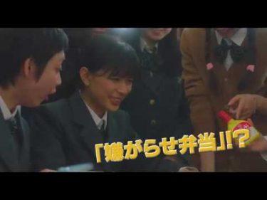 映画『今日も嫌がらせ弁当』予告編