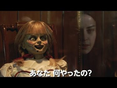 映画『アナベル 死霊博物館』日本版予告編