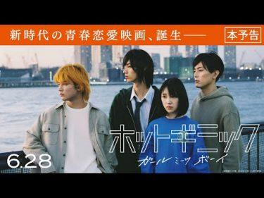 新時代の青春恋愛映画誕生。 映画『ホットギミック ガールミーツボーイ』本予告/6月28日(金)公開