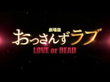 『劇場版おっさんずラブ ~LOVE or DEAD~』特報【8.23 ROADSHOW】