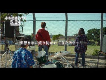 映画『小さな恋のうた』予告編(モンパチ Ver.)