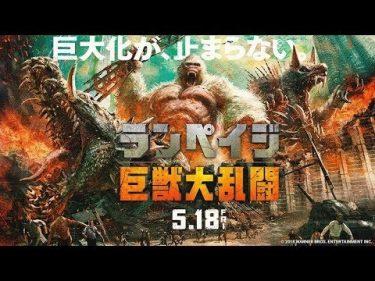 映画『ランペイジ 巨獣大乱闘』本予告【HD】5月18日(金)公開