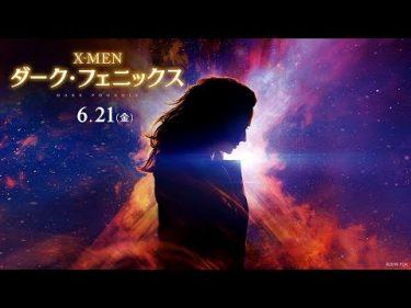 X-MEN: ダーク・フェニックス 本予告【最大の脅威】編