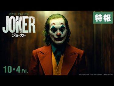 映画「ジョーカー」特報【HD】2019年10月4日(金)公開