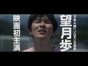 映画『五億円のじんせい』予告編