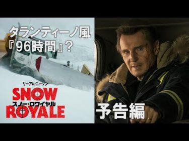 リーアム、全員除雪!!映画『スノー・ロワイヤル』予告編